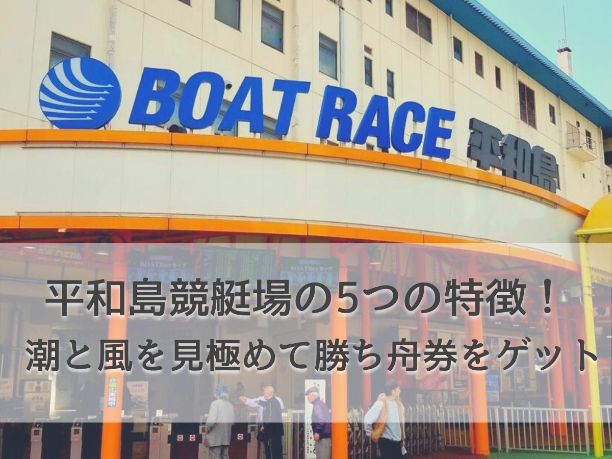 平和島競艇場の5つの特徴!潮と風を見極めて勝ち舟券をゲットしよう