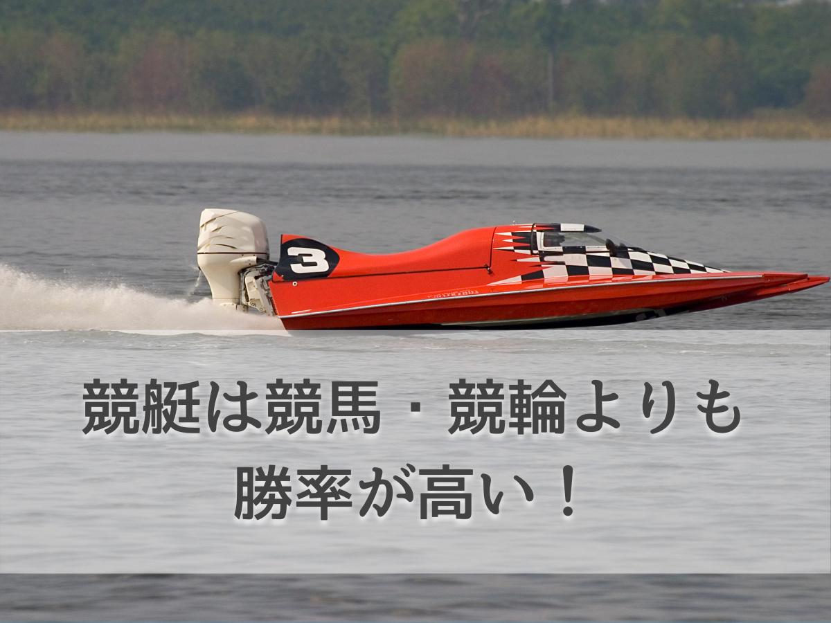 【初心者必見】競艇は競輪・競馬よりも勝率が高い!3つの競技を徹底比較